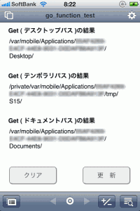 FileMaker Goでの計算式の結果(クリックで拡大)