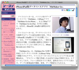 iPhone/iPad版データベースアプリ「FileMaker Go」