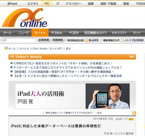 戸田覚氏による連載「iPad大人の活用術」