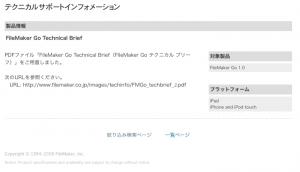 FileMaker Goに関する技術資料が公開