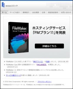 FileMaker Goでも利用可能なFMプラン11を発表