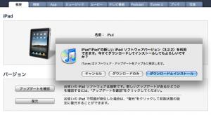 iPad用iOS 3.2.2とiPhone用iOS 4.0.2がリリース