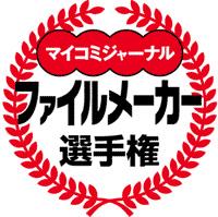 マイコミジャーナルが主催する、「FileMaker Pro」用テンプレートのコンテスト『ファイルメーカー選手権2010』