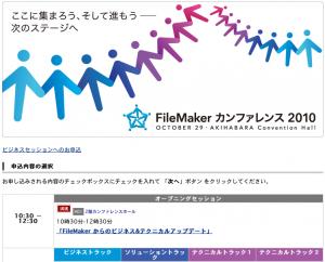 オープニングセッションはすでに満席。16時から行われるFileMaker Goのテクニカルセッション「FileMaker Go に最適なインターフェースの考え方とソリューション開発のポイント」にはまだ席に余裕あり(2010/10/18現在)。