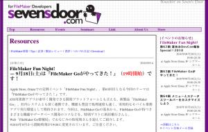 第63回「FileMaker Fun Night!」のお知らせ