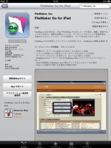 FileMaker Goがバージョン1.1.1にアップデート(画像はiPad版)