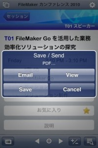 FileMaker Go 1.1ではデータをPDFファイルとして保存できるようになった