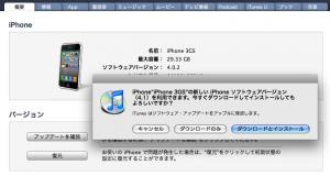 iOS 4.1 ソフトウェア・アップデートがリリース