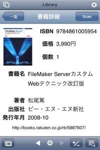FileMaker Go 1.1ではバーコードスキャンソフトと連動可能