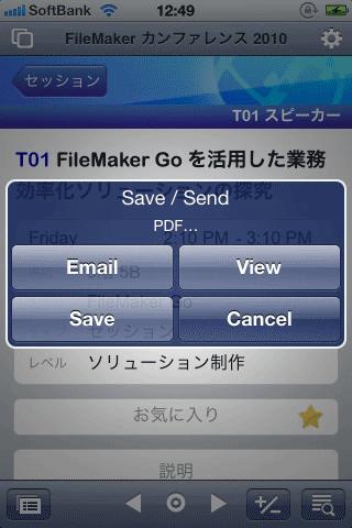 右上隅にあるギアアイコンをタップして「Save / Send」を選択後「PDF」をタップすると表示されるダイアログ
