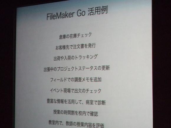FileMaker Go 活用例