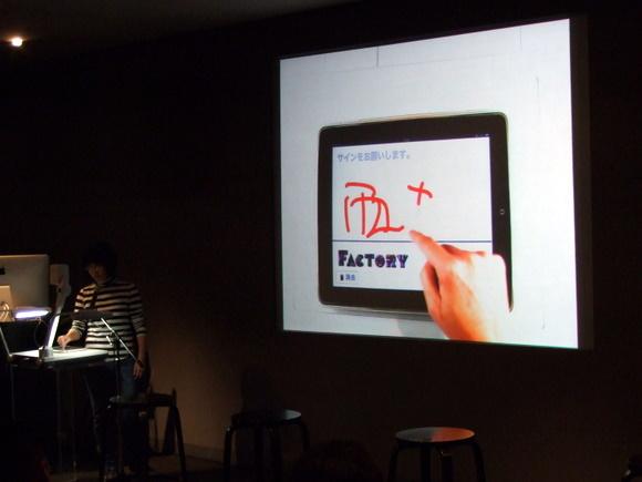 開発中であるFileMaker Goから利用できる電子署名iOSアプリ「FMSigneture(仮称)」のデモも行われた