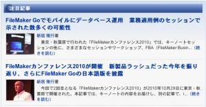 CodeZineでは新居雅行氏が執筆した記事が掲載されキーノートやFileMaker Goを取り上げたテクニカルセッションの様子を伝えている
