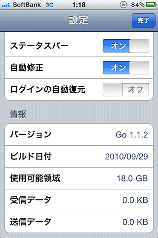 バージョン表記が Go 1.1.2となり、メニューが日本語化されている