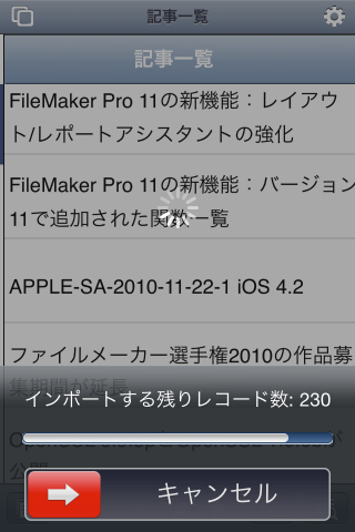 FileMaker Go 1.1で[レコードのインポート]スクリプトステップを使用してFileMaker Proデータベースからのインポートが可能に