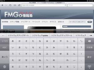 iPad用iOS 4.2では新しい日本語入力キーボード「50音キー」が追加された