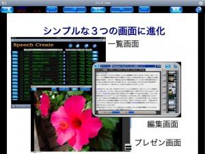 ファイルメーカー選手権2010 金賞受賞作品「プレゼンGo」