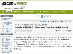 FileMaker Goを美容室の接客ツールとして活用