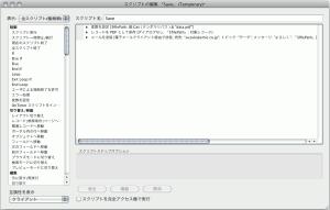 保存したPDFファイルをメールに添付するスクリプト例