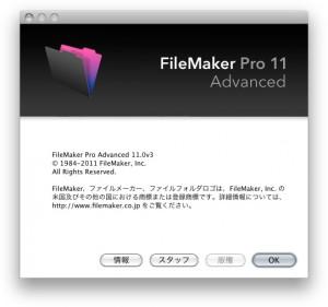 FileMaker Pro 11 v3アップデータがリリース