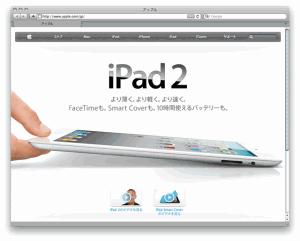 発表されたiPad 2(アップルのサイトより)