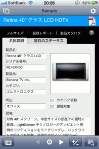 FileMaker Goサンプルファイルのスクリーンショット