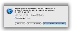 iOS 4.3以降ではiPhone 3Gと第2世代のiPod touchがサポート対象外に