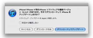 iOS 4.3.2 ソフトウェア・アップデートにはセキュリティ上の修正点も含まれている