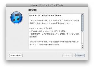 iOS 4.3.3 ソフトウェア・アップデートがリリース