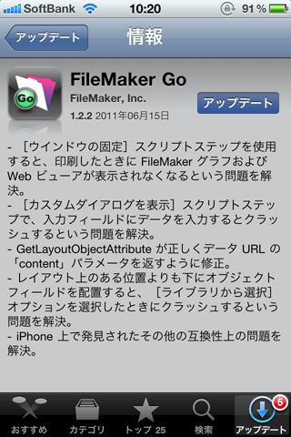FileMaker Goがバージョン1.2.2にアップデート
