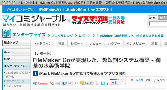 マイコミジャーナルでFileMaker Goのシステム開発・運用事例を紹介した記事が掲載