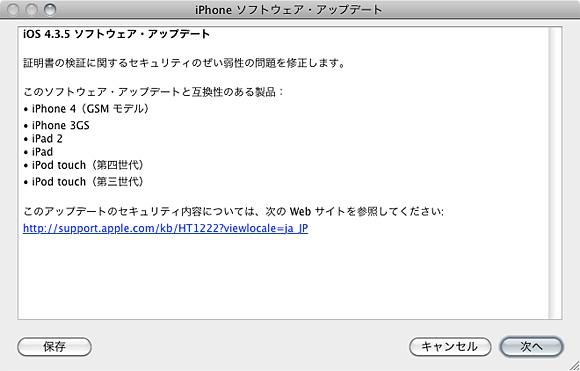 iOS 4.3.5 ソフトウェア・アップデートがリリース