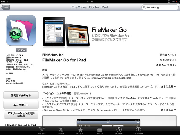 FileMaker Goの価格が改定(写真はiPad版)