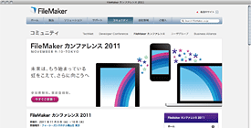 FileMaker カンファレンス 2011のご案内