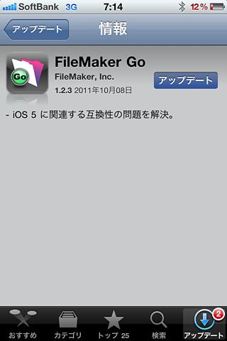 FileMaker Goがバージョン1.2.3にアップデート