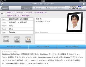 FMCon2Go スケジューラーの画面(iPad用レイアウトで表示)。Webトラックのセッションでは弊社の松尾もスピーカーとして登壇します。