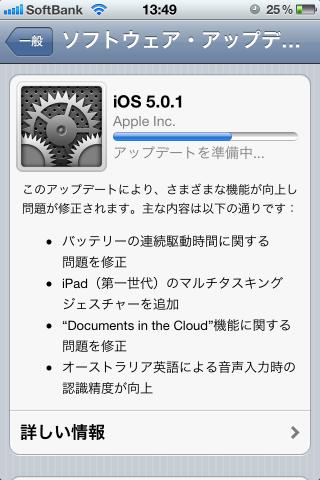 iOS 5がリリース