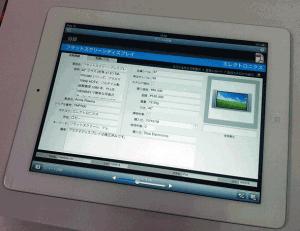 第3世代iPadで動作しているFileMaker Go for iPad