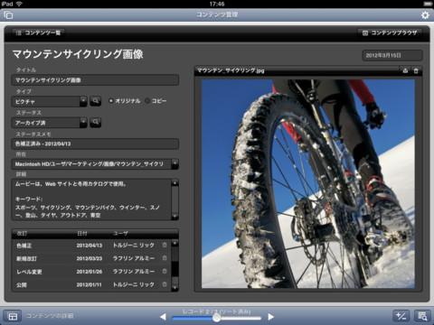 新しいFileMaker Go 12の画面