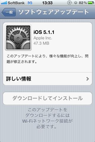 iOS 5.1.1 ソフトウェア・アップデートがリリース