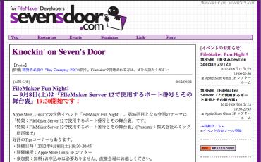 第86回「FileMaker Fun Night!」のお知らせ