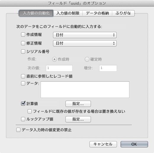 主キーとして使用する場合は、[入力値の自動化]の[計算値]として作成し、[フィールドに既存の値がある場合は置き換えない]のチェックを外します