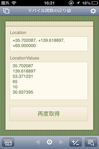 環境によってはLocation()関数で戻り値が3つの場合も確認された