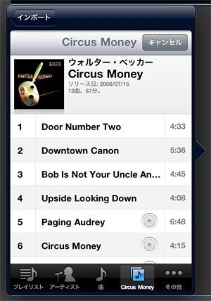 コンテクストメニューから「音楽」を選択したところ。デバイスに保存されている音楽をデータベースに保存できる
