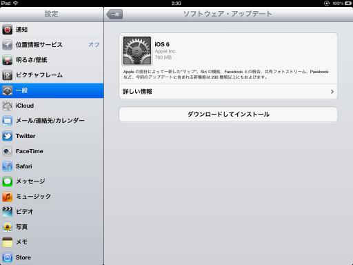 iOS 6がリリース