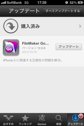 FileMaker Go 12.0.6でiPhone 5の画面サイズに対応