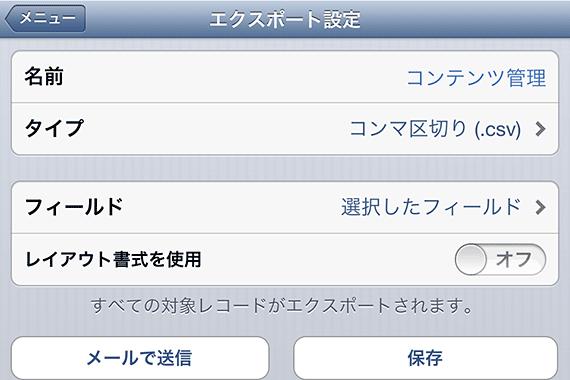 「エクスポート設定」の画面
