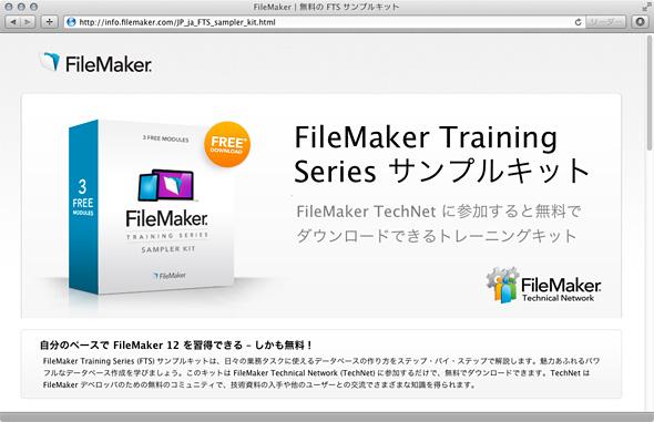 FileMaker Training Series サンプルキットが公開