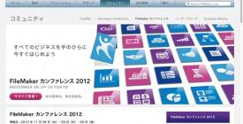 FileMaker カンファレンス 2012のご案内