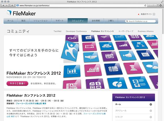 FileMaker カンファレンス、今年はニコニコ動画でもライブ中継